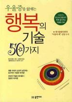 행복의 기술 50가지(우울증을 없애는)(2판)