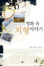 영화 속 지형 이야기(반양장)