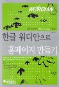 한글 워디안으로 홈페이지 만들기(CD-ROM 1장 포함)