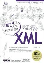 XML(.NET 닷넷 개발자를 위한)(기초에서 실무까지 5)