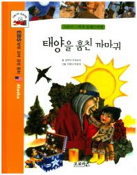 태양을 훔친 까마귀(지혜나라 동화여행)(양장본 HardCover)