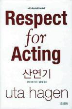 산연기:Respect for Acting(양장본 HardCover)