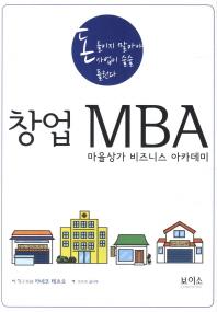 창업 MBA(마을상가 비즈니스 아카데미)