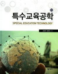 특수교육공학(2판)(양장본 HardCover)