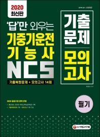기중기운전기능사 NCS 기출문제 모의고사(2020)