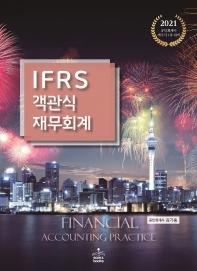 IFRS 객관식 재무회계(2021)(전2권)