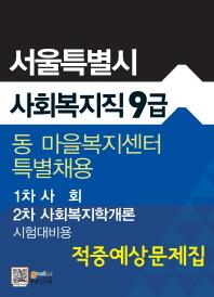 사회 사회복지학개론 적중예상문제집(서울특별시 사회복지직 9급 동 마을복지센터 특별채용)