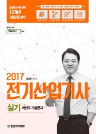 전기산업기사 실기 과년도 기출문제(2017)