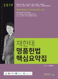 채한태 명품헌법 핵심요약집(2019)(채한태 법학박사의 헌법 완전정복 시리즈)