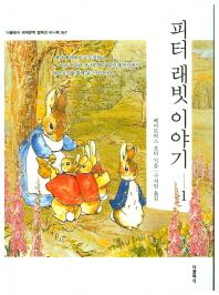피터 래빗 이야기. 1(미니북)(더클래식 세계문학 컬렉션 미니북 도네이션 67)