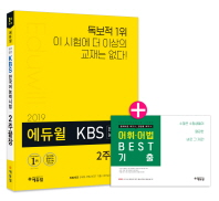 KBS한국어능력시험 2주끝장(2019)(에듀윌)