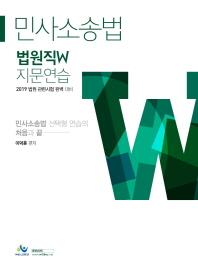 민사소송법 법원직 W 지문연습(2019)