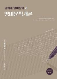 유희태 영미문학. 1: 영미문학개론(박문각 임용)(3판)