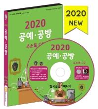공예·공방 주소록(2020)(CD)