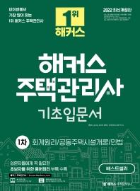 2022 해커스 주택관리사 1차 기초 입문서: 회계원리/공동주택시설개론/민법(개정판)