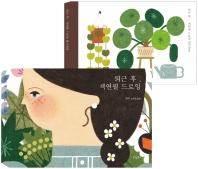 퇴근 후, 색연필 드로잉 세트(양장본 HardCover)(전2권)