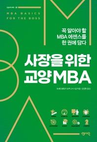 사장을 위한 교양 MBA(CEO의 서재 시리즈 28)