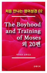 처음 만나는 영어성경 2 The Boyhood and Training of Moses 외 20편