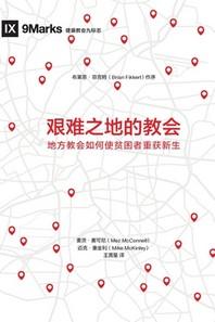 艰难之地的教会 (Church in Hard Places) (Chinese)