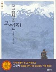 고구려의 혼 고선지 (아동/새책)
