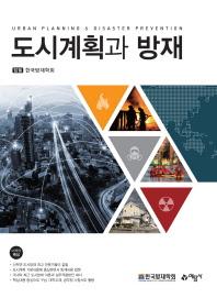 도시계획과 방재