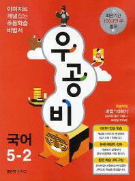 국어 5-2(2013)