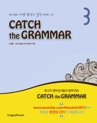 Catch the Grammar. 3