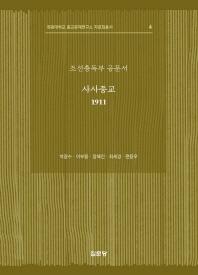 조선총독부 공문서: 사사종교(1911)(원광대학교 종교문제연구소 자료집총서 4)