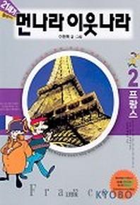 21세기 먼나라 이웃나라 2(프랑스)(올컬러판)