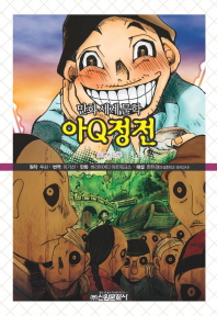 아Q정전(만화세계문학 31)