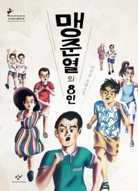 맹준열 외 8인(창비청소년문학 85)