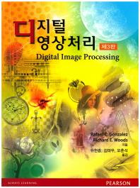디지털 영상처리(3판)