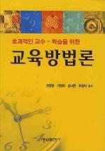 교육방법론(효과적인 교수 학습을 위한)(2판)
