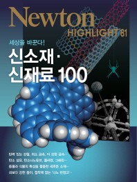 신소재 신재료 100(Newton Highlight 81)(Newton Highlight)