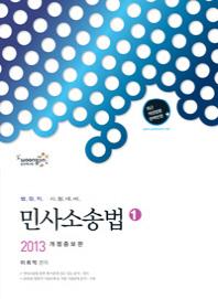 민사소송법 세트(법원직 시험대비)(2013)(개정증보판)(전2권)
