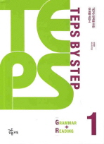TEPS BY STEP. 1(GRAMMAR READING)(2010)