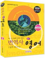 번역사 영어(실무 테크닉)(2010)(합격예감)