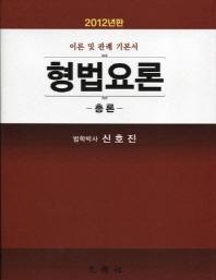 형법요론 총론(2012)