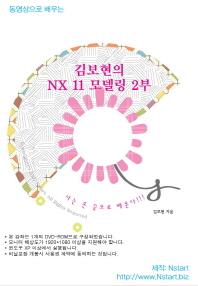 김보현의 NX 11 모델링 2부(동영상으로 배우는)