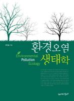 환경오염 생태학(2판)