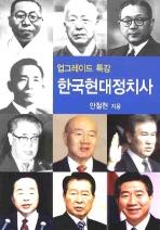 한국현대정치사(업그레이드 특강)