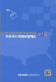 주요국의 사회보장제도: 미국