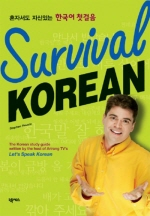 Survival Korean: with Audio-CD(Paperback)