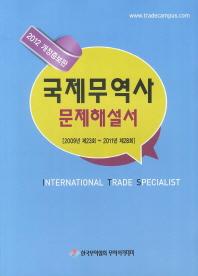 국제무역사 문제해설서(2012)(개정증보판)