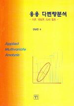 응용 다변량 분석(2판)