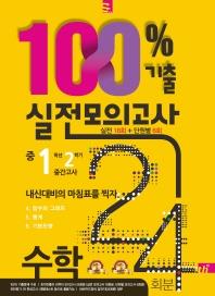 중학 수학 중1-2 중간고사 실전모의고사 24회분(2015)(봉투)(100% 기출)