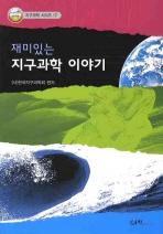 재미있는 지구과학 이야기
