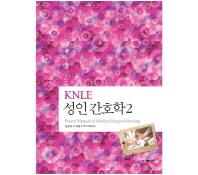 성인 간호학. 2(KNLE)(5판)(파워 매뉴얼 2)