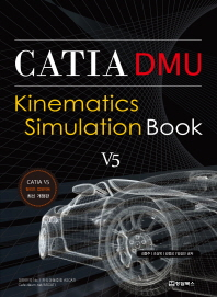 CATIA DMU Kinematics Simulation Book: V5(개정판)