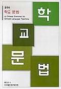 중국어 학교문법
